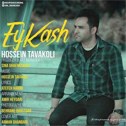 آهنگ ای کاش به نام حسین توکلی