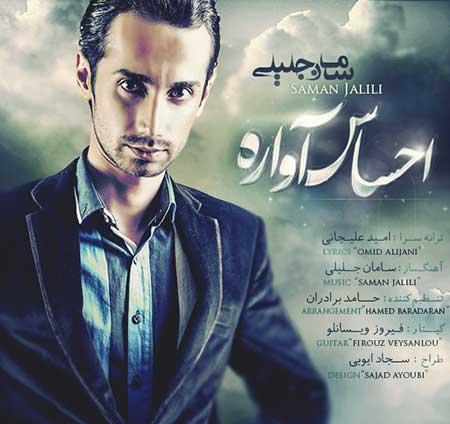 آهنگ احساس آواره به نام سامان جلیلی