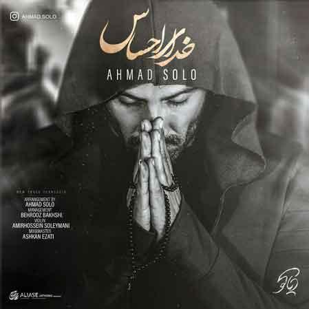 آهنگ خدای احساس به نام احمد سلو