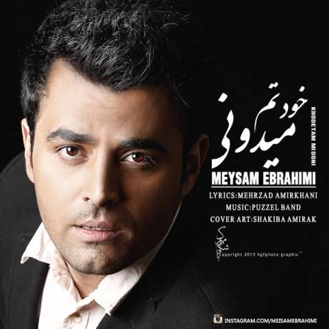 آهنگ خودتم میدونی به نام میثم ابراهیمی