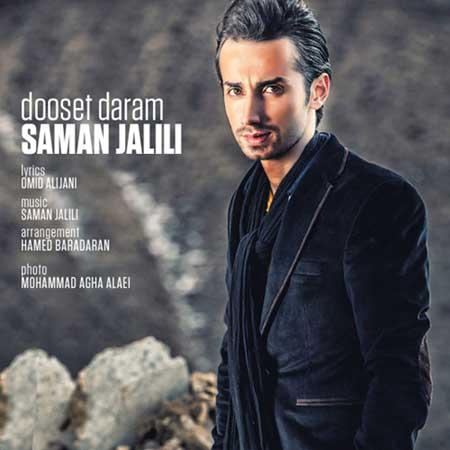 آهنگ دوست دارم به نام سامان جلیلی