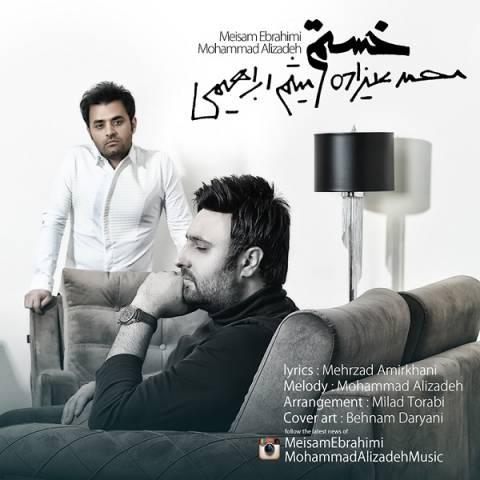 آهنگ خستم به نام میثم ابراهیمی و محمد علیزاده