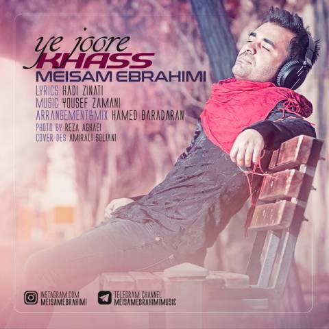 آهنگ یه جور خاص به نام میثم ابراهیمی