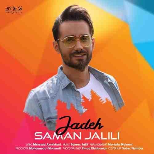 آهنگ جاده به نام سامان جلیلی