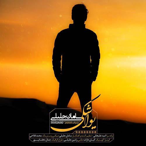 آهنگ یواشکی به نام سامان جلیلی