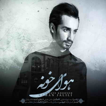 آهنگ هوای خونه به نام سامان جلیلی