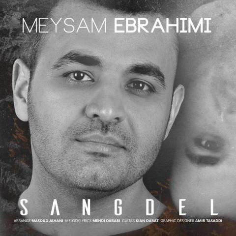 آهنگ سنگدل به نام میثم ابراهیمی