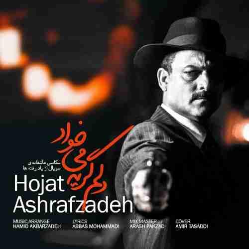 آهنگ دلم گریه میخواد به نام حجت اشرف زاده