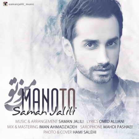 آهنگ من و تو به نام سامان جلیلی