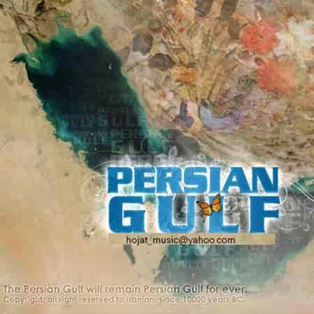 آهنگ خلیج فارس به نام حجت درولی