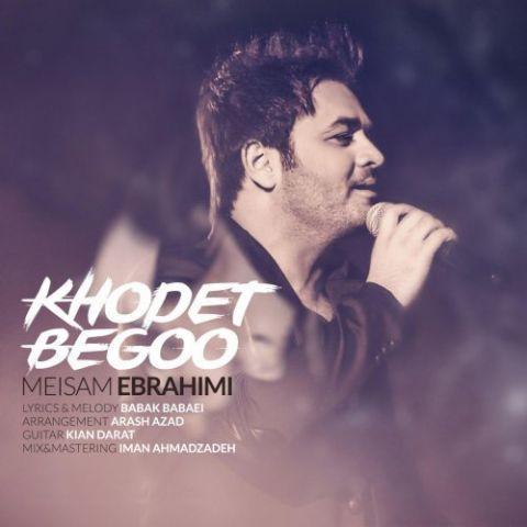 آهنگ خودت بگو به نام میثم ابراهیمی