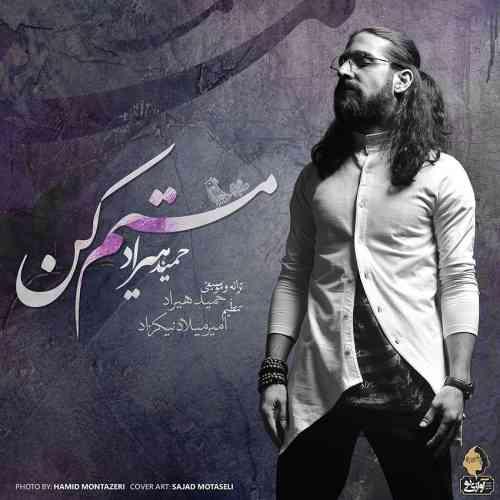آهنگ مستم کن به نام حمید هیراد