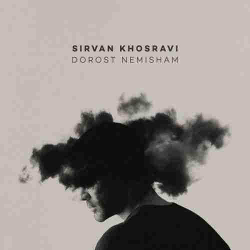 آهنگ درست نمیشم به نام سیروان خسروی