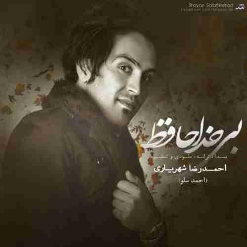 دانلود آهنگ بی خداحافظی احمد سلو