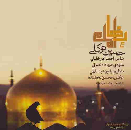 آهنگ امام رضا به نام حسین توکلی