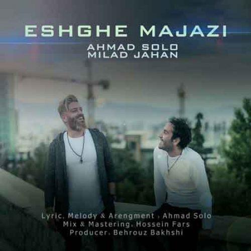 آهنگ عشق مجازی به نام احمد سلو