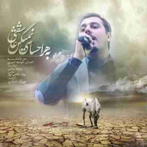 دانلود آهنگ من عاشقم احسان خواجه امیری