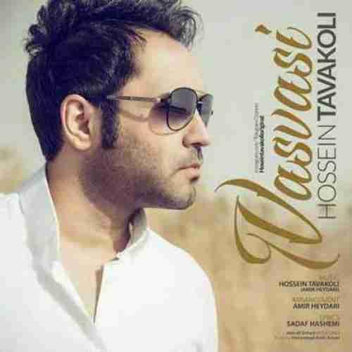 آهنگ وسواسی به نام حسین توکلی