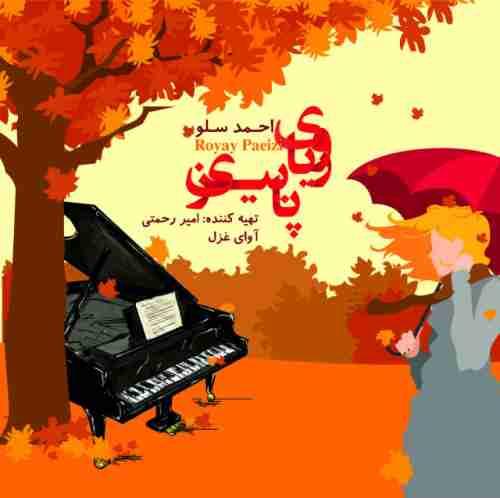 دانلود آهنگ رویای پاییزی احمد سلو