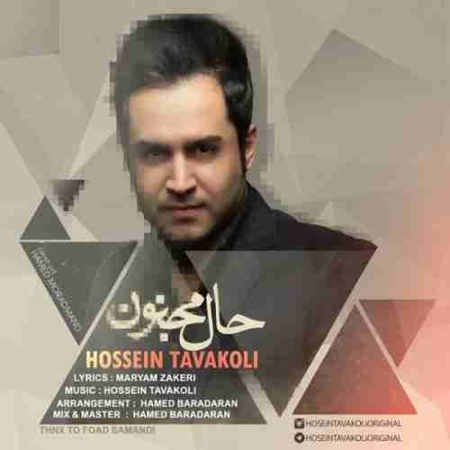آهنگ حاله مجنون به نام حسین توکلی