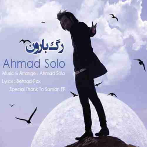دانلود آهنگ برس به دادم احمد سلو