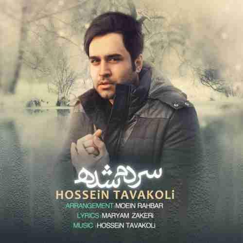 آهنگ سردم شده به نام حسین توکلی