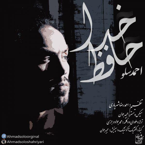 دانلود آهنگ خداحافظ احمد سلو