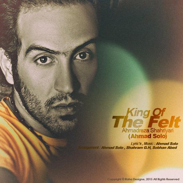 دانلود آهنگ عشقتو بردار و برو احمد سلو