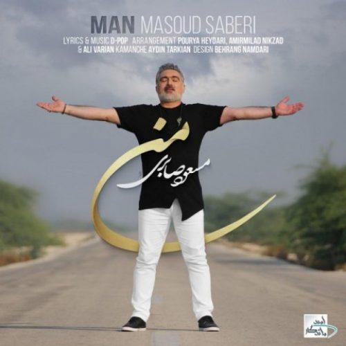 دانلود آهنگ من مسعود صابری