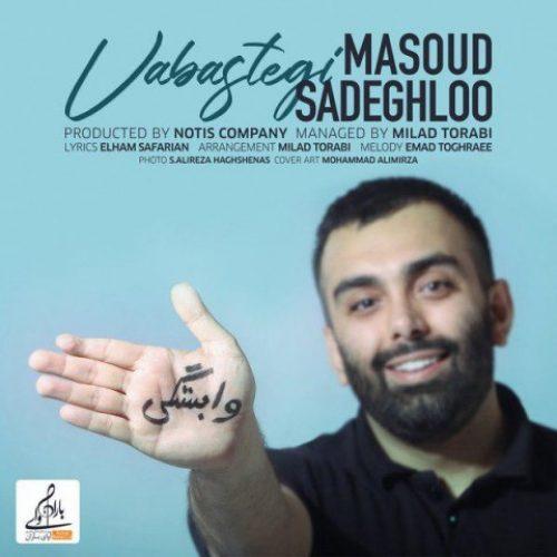 آهنگ وابستگی به نام مسعود صادقلو