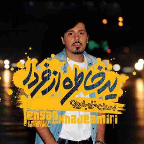 دانلود آهنگ کاش عاشقت نمیشدم احسان خواجه امیری