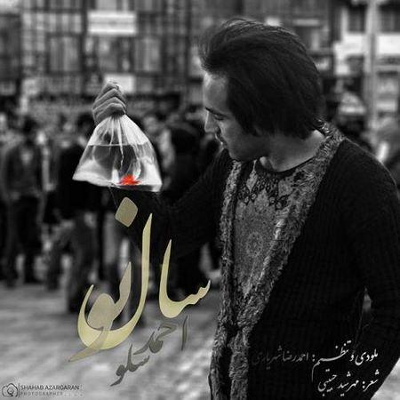 دانلود آهنگ سال نو احمد سلو