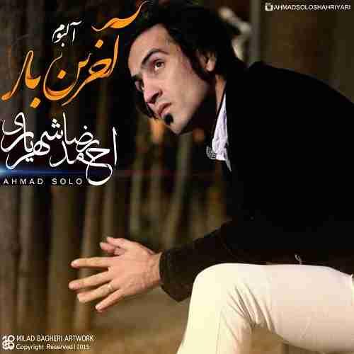 دانلود آهنگ حواست نیست احمد سلو