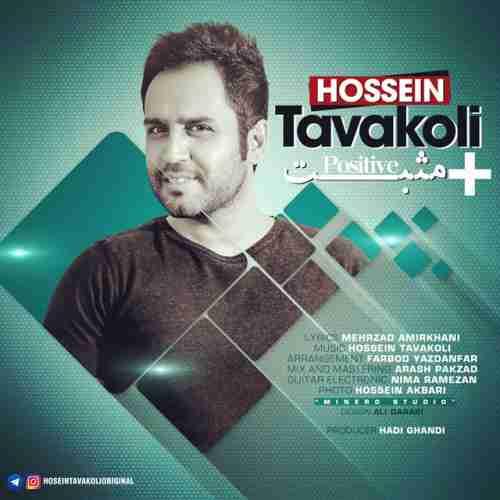 آهنگ مثبت به نام حسین توکلی