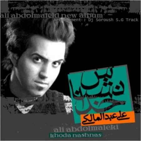 دانلود آهنگ دلکم علی عبدالمالکی