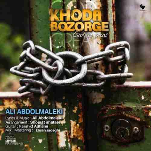 دانلود آهنگ خدا بزرگه علی عبدالمالکی