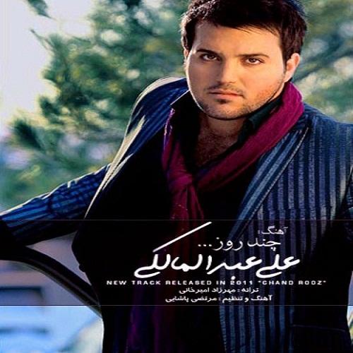 دانلود آهنگ چند روز علی عبدالمالکی