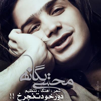 دانلود آهنگ دور خودت نچرخ محسن یگانه