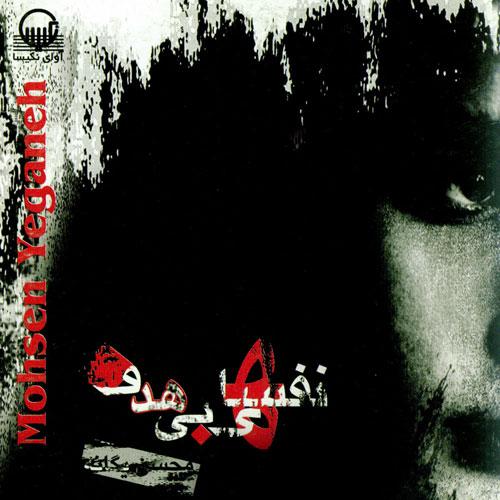 دانلود آهنگ اینجا جای تو نیست محسن یگانه