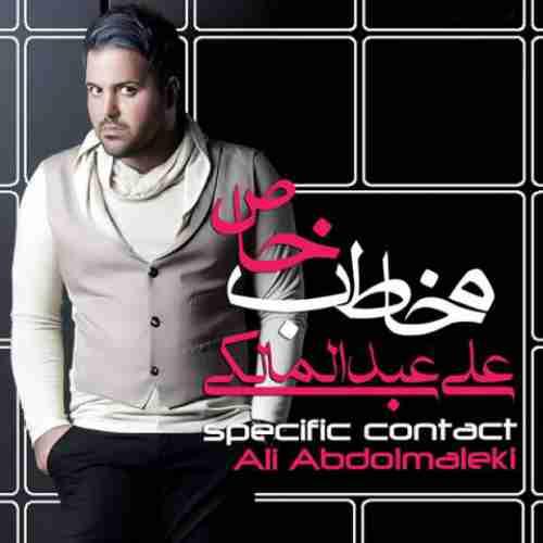 دانلود آهنگ عشق من علی عبدالمالکی