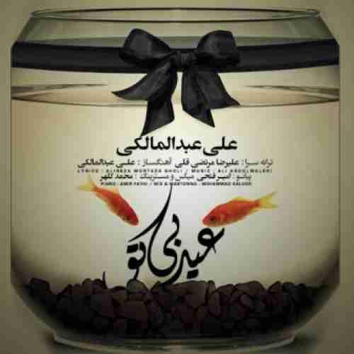 دانلود آهنگ عید بی تو علی عبدالمالکی