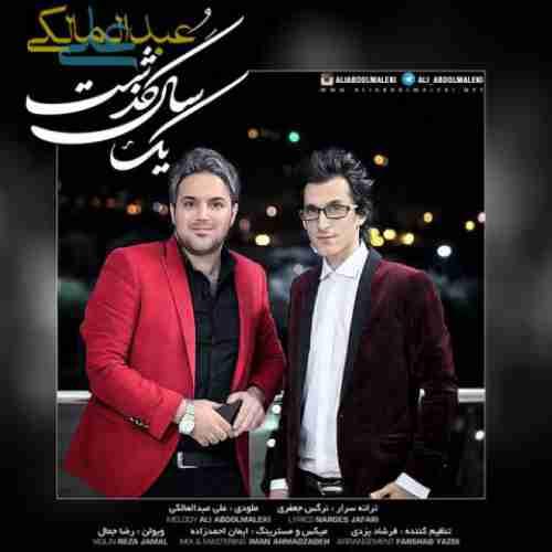 دانلود آهنگ یک سال گذشت علی عبدالمالکی