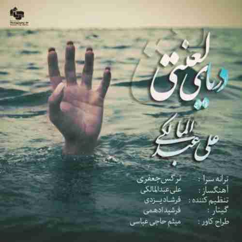 دانلود آهنگ دریای لعنتی علی عبدالمالکی