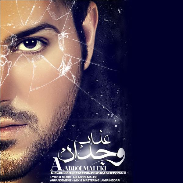 دانلود آهنگ عذاب وجدان علی عبدالمالکی