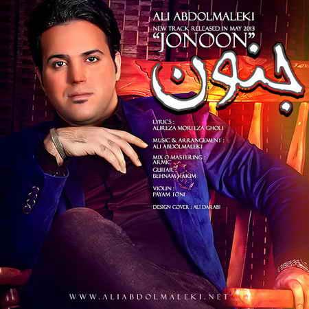 دانلود آهنگ جنون علی عبدالمالکی
