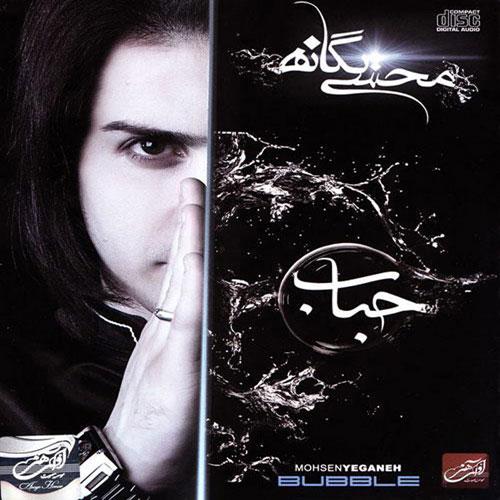 دانلود آهنگ تنهایی محسن یگانه