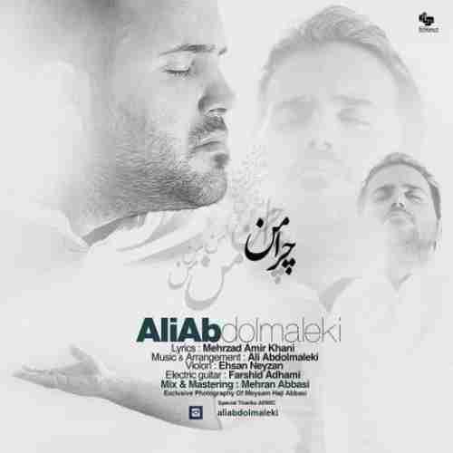 دانلود آهنگ چرا من علی عبدالمالکی