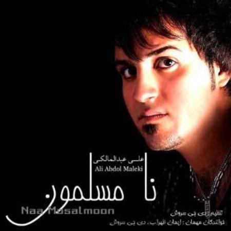 دانلود آهنگ اشک منو در نیار علی عبدالمالکی
