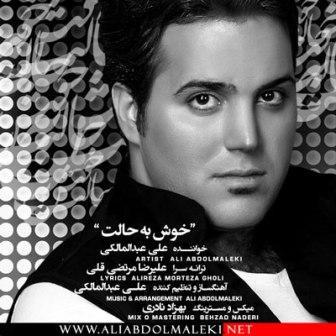 دانلود آهنگ خوش به حالت علی عبدالمالکی