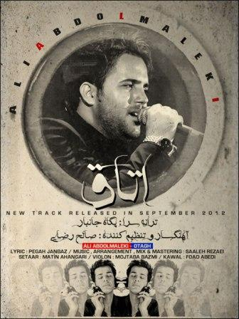 دانلود آهنگ اتاق علی عبدالمالکی